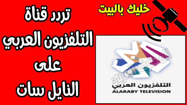 تردد قناة العربي على النايل سات وسهيل سات وهوت بيرد 2020
