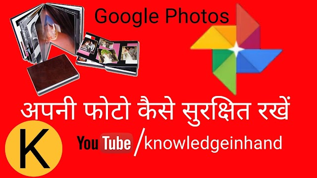 अपनी फोटो कैसे सुरक्षित करें, how to save photos on Google photos online data backup and synchronise folder synchronise