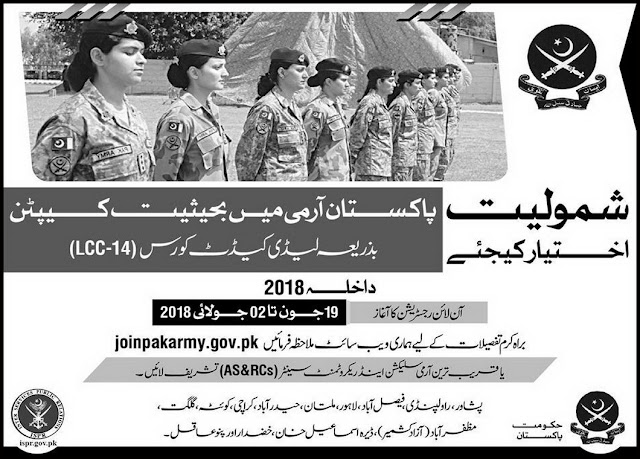 Join Pakistan Army as Lady Captain