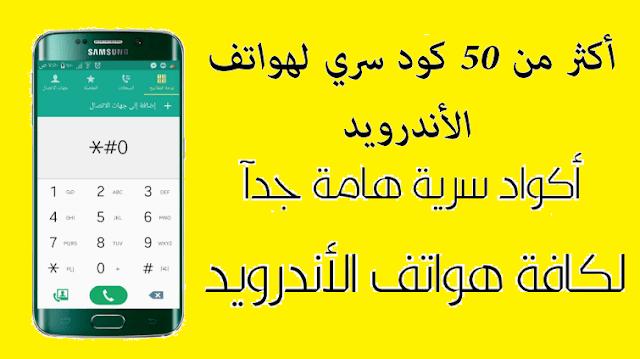 الأكواد السرية لهواتف اندرويد أكثر من 50 كود