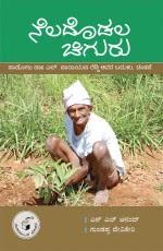 http://www.navakarnatakaonline.com/neladodala-chiguru