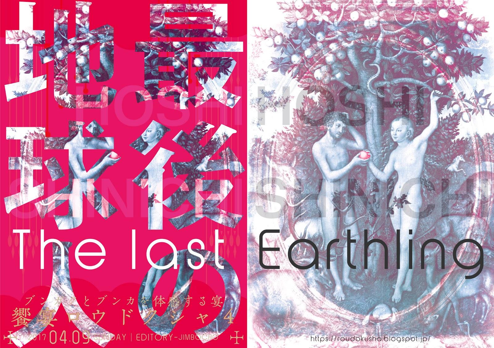 4月9日開催!饗宴ロウドクシャ4『最後の地球人』