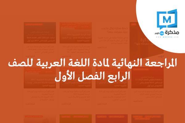 المراجعة النهائية لمادة اللغة العربية للصف الرابع الفصل الأول