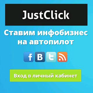 JustClick – простой и надежный сервис для бизнеса
