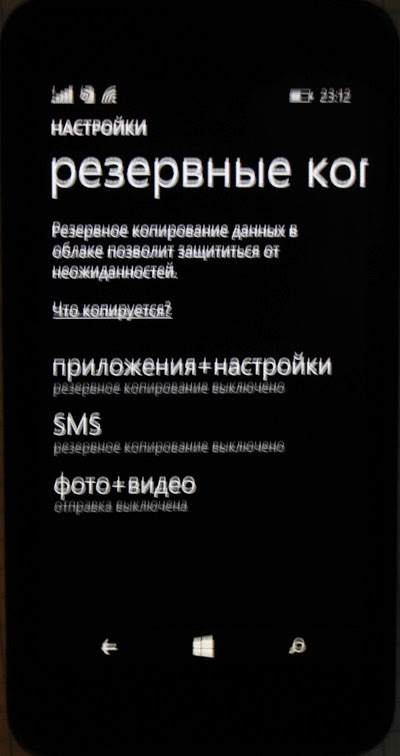 Отключаем резервное копирование windows phone 8.