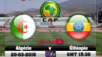 مشاهدة مباراة الجزائر وإثيوبيا بث مباشر اليوم الجمعة 25-3-2016