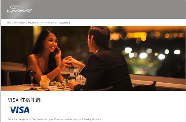 持VISA卡預訂費爾蒙酒店Fairmont Hotels  可享免費早餐兩客、25美元餐點抵用金以及住房升級禮遇!(12/31前)