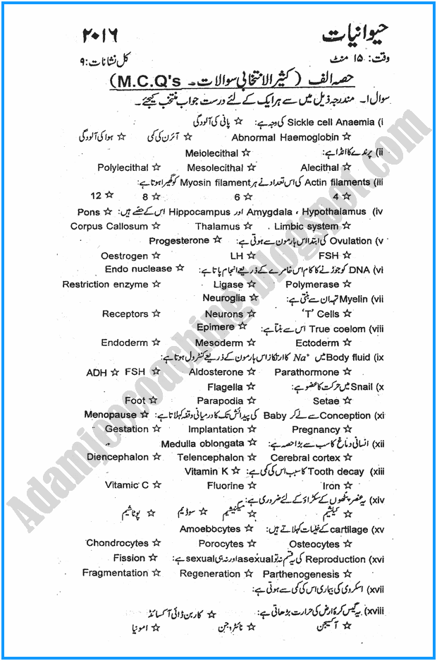 xii-zoology-urdu-past-year-paper-2016