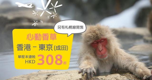 浸溫泉呀喂!香草航空 香港飛東京單程$308起、東京飛札幌 HK$148起,明日(10月14日)下午6時開賣。