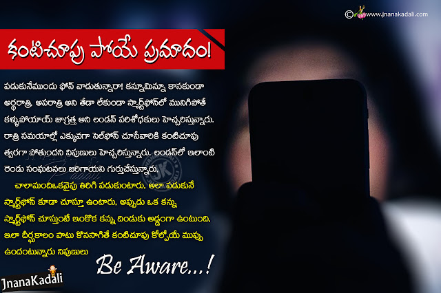 vision of eye story in telugu, don't use cellphones at night-health awareness messages quotes in telugu