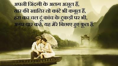 love status in hindi for boyfriend mirchi