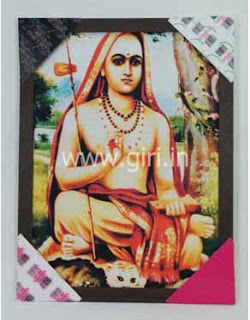 Athi Shankarar