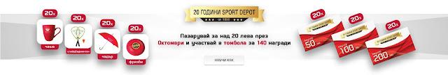 https://www.sportdepot.bg/bg/pages/sportdepotbd-517.html