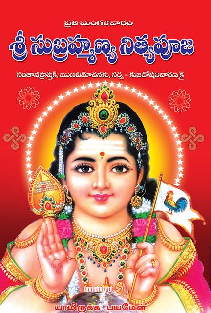 సుబ్రమణ్య నిత్య పూజ | Subramanya Nitya Pooja | GRANTHANIDHI | MOHANPUBLICATIONS | bhaktipustakalu