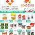 عروض سوق الماسة المركزي الكويت Masa markets حتى 23 أكتوبر