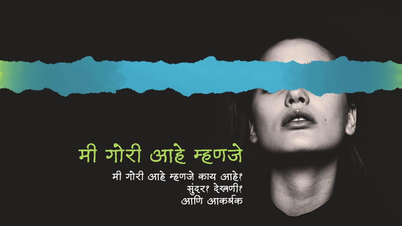 मी गोरी आहे म्हणजे - मराठी कविता | Me Gori Aahe Mhanaje - Marathi Kavita