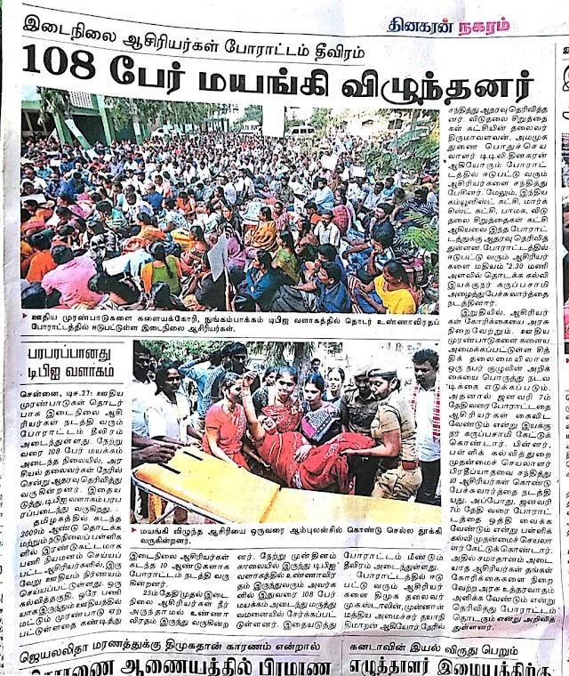 FLASH NEWS:இடைநிலை ஆசிரியர்கள் போராட்டம் தீவிரம் 108 பேர் மயங்கி விழுந்தனர், பரபரப்பானது டி.பி.ஐ வளாகம்!!!