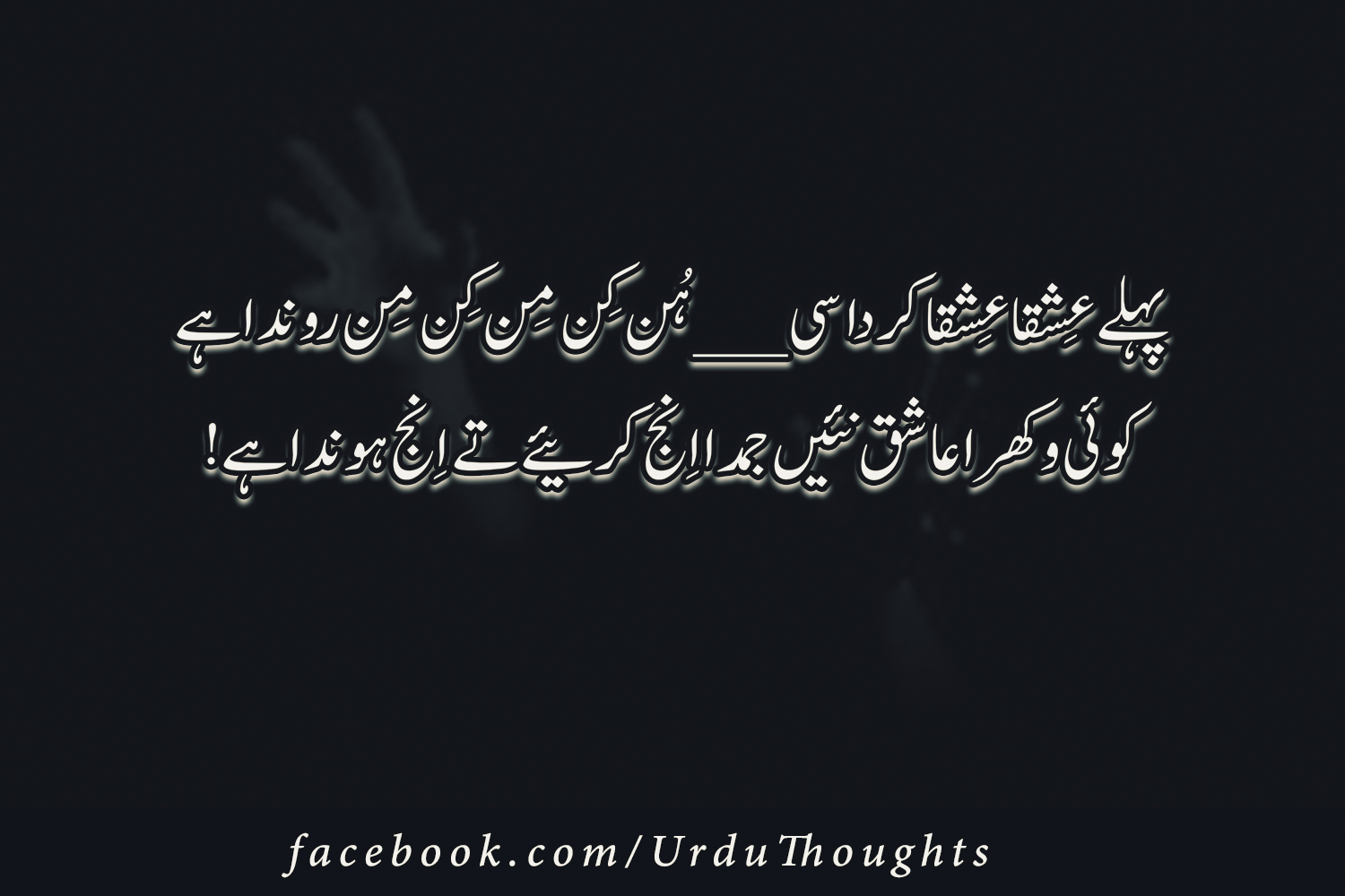 2-line-Punjabi_poetry-With-images-pely