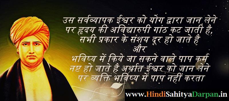 swami dayananda anmol vichar and quotes in hindi