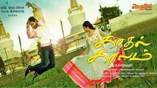 Kaadhal Kaalam Tamil Film _ Offical Trailer _ S. Jeyananthan _ G.A.Somasundhara