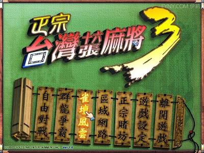 結合角色扮演RPG元素的好玩麻將遊戲,正宗台灣十六張麻將3 繁體中文版!