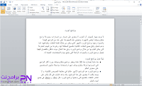 تحميل برنامج وورد للكمبيوتر عربي