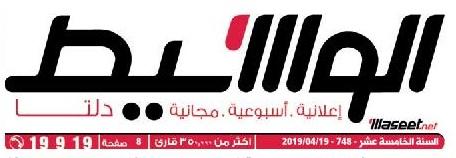 جريدة وسيط الدلتا عدد الجمعة 19 ابريل 2019 م