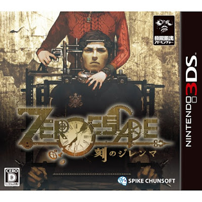 [3DS]Zero Escape: Toki no Dilemma[ZERO ESCAPE 刻のジレンマ] (JPN) ROM Download