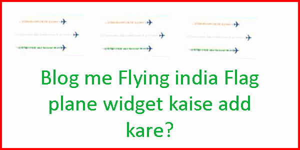Blog Me Flying India Flag Plane Widget Kaise Add kare