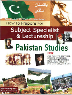 File:Solved MCQs of Pakistan Studies and Affairs of Pakistan Book in PDF.svg