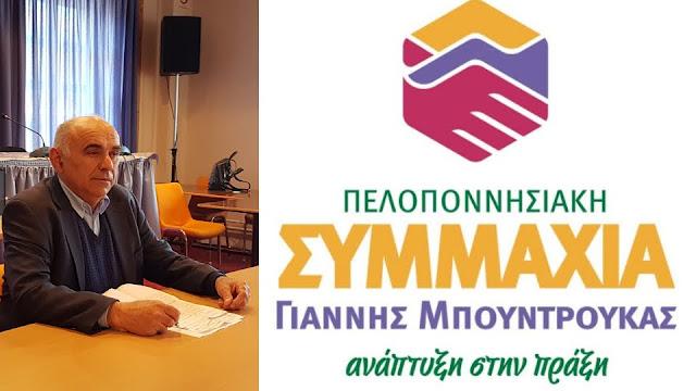 Νέους υποψηφίους ανακοίνωσε ο Γιάννης Μπουντρούκας σε Αργολίδα, Κορινθία και Αρκαδία