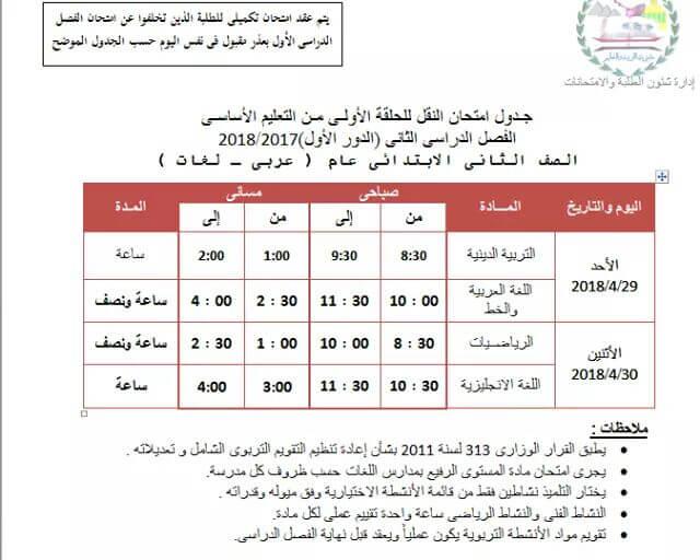 جدول امتحانات الصف الثاني الابتدائي الترم الثاني 2018 محافظة الجيزة