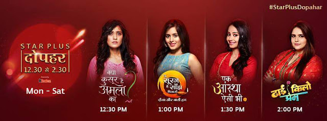 'Tu Sooraj Main Saanjh Piyaji' Serial on Star Plus Wiki Cast,Plot,Promo,Timing,Song