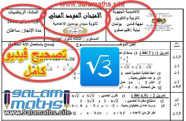 تصحيح الامتحان المحلي الرياضيات 2017 كامل ,امتحان الدورة الاولى نموذج1-جهة فاس بولمان2016