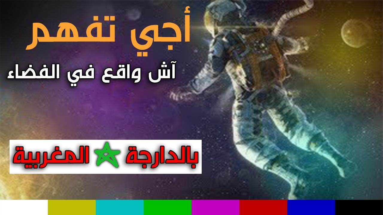 أجي تفهم آش واقع في الفضاء والمجموعة الشمسية ؟ بالدارجة المغربية - مجلة الأسرار