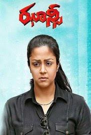 Jhansi 2018 Telugu HD Quality Full Movie Watch Online Free