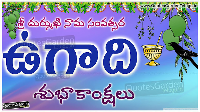 Happy Ugadi Telugu Greetings Quotes wallpapers