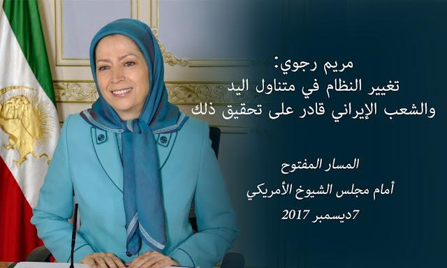 رسالة إلىندوة للسياسة الأمريكية الجديدة حيال إيران – المسار المفتوح أمام مجلس الشيوخالأمريكي- 7ديسمبر 2017