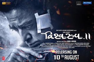 Vishwaroop 2 First Look Poster