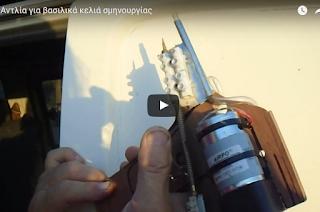Σούπερ πατέντα: Αντλία για βασιλικά κελιά σμηνουργίας video