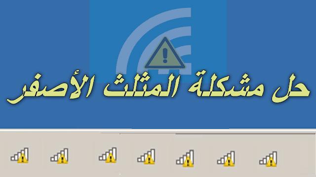 حل مشكلة المثلث الأصفر عند الإتصال بالأنترنت الحل النهائي والشامل