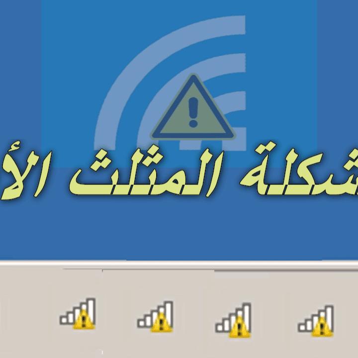 حل مشكلة المثلث الأصفر عند الإتصال بالأنترنت الحل النهائي