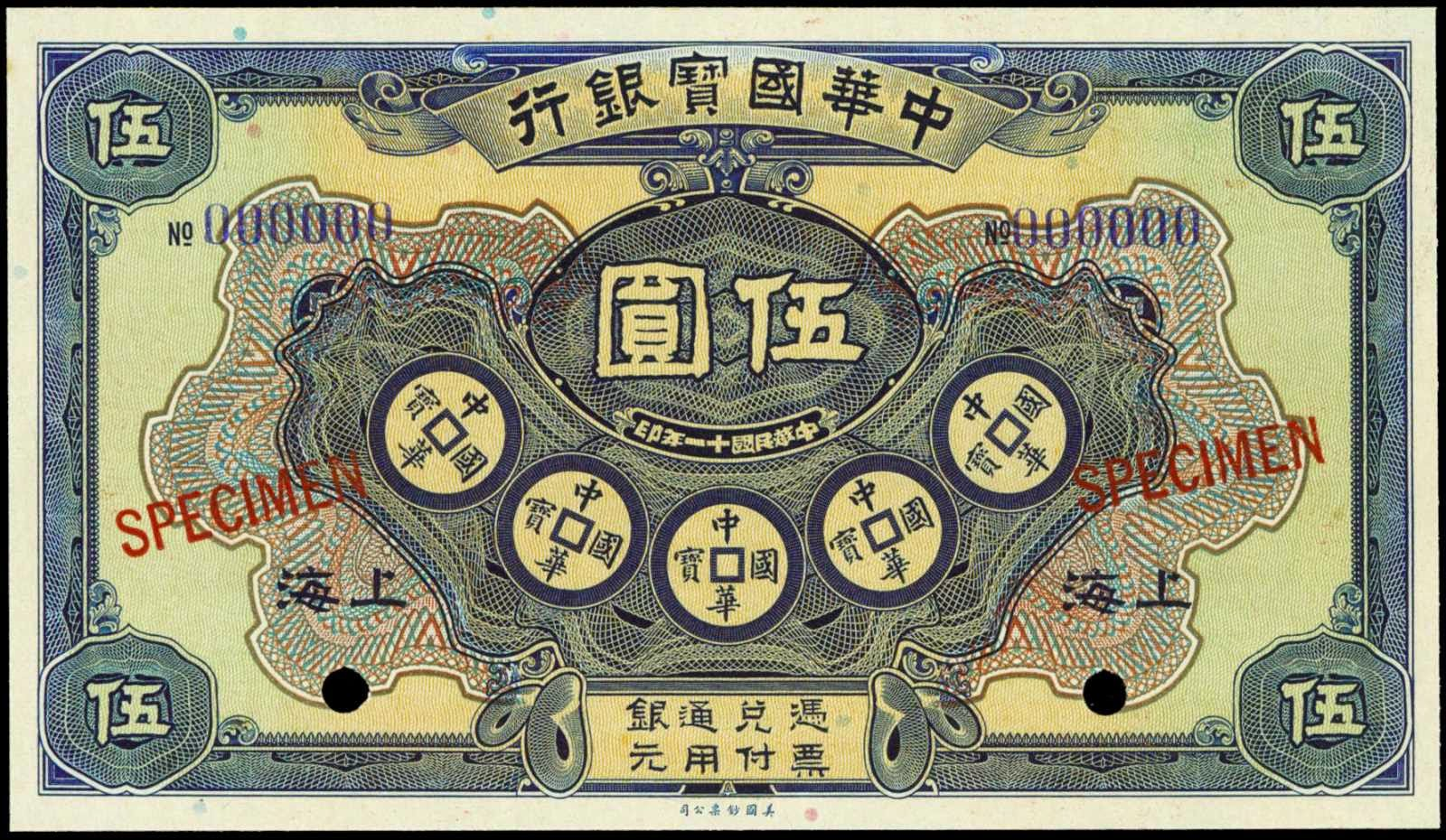 Banknotes of Foreign Banks in China 5 Dollars