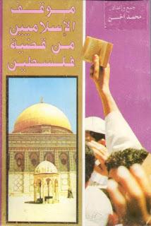 موقف الاسلاميين من قضية فلسطين