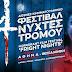 Μην το χάσετε: Έρχονται... Νύχτες Τρόμου και στην Αθήνα!