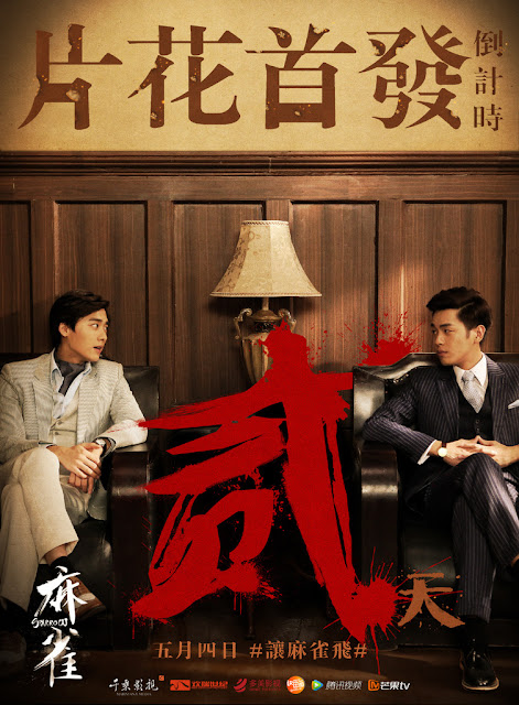 Li Yi Feng and Zhang Ruo Yun in c-drama Sparrow