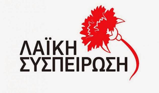 Αρνήθηκαν πρόταση ψηφίσματος της Λαϊκής Συσπείρωσης στην Περιφέρεια, γιατί δεν θέλουν να κόψουν τον ομφάλιο λώρο με τα φασιστοειδή και τη Χρυσή Αυγή