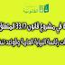 قراءة في مشروع قانون 33.17 المتعلق باختصاصات رئاسة النيابة العامة وقواعد تنظيمها