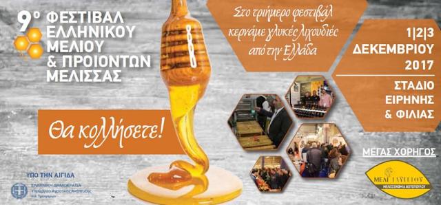 9ο Φεστιβάλ Ελληνικού Μελιού & Προϊόντων Μέλισσας