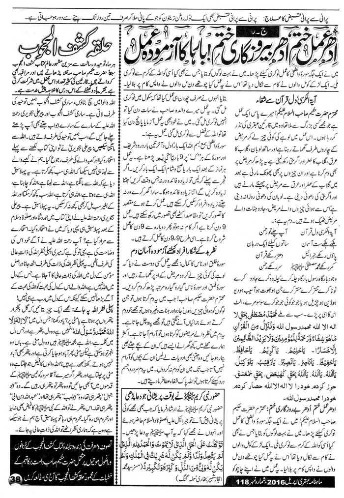 Wazifa for Job Ubqari Mag Apr 16